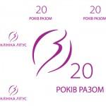 Юбилей клиники - 20 лет вместе