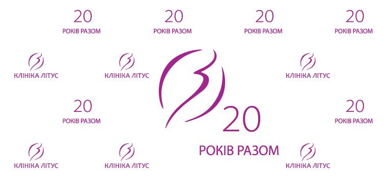 Юбилей клиники - 20 лет вместе!