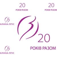 Юбилей клиники — 20 лет вместе!
